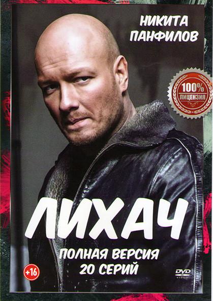 Лихач (20 серий) на DVD