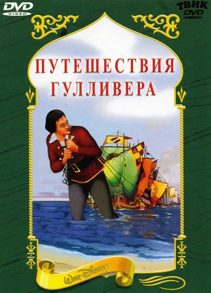 Путешествия Гулливера на DVD