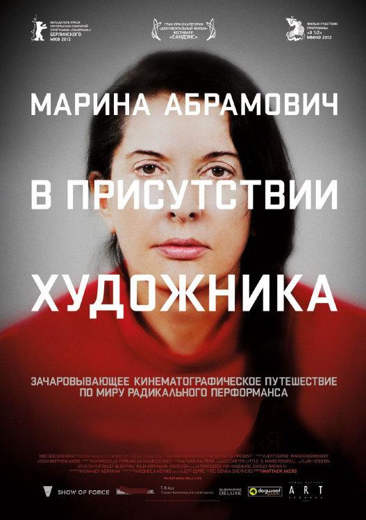 Марина Абрамович В присутствии художника (2 DVD) на DVD