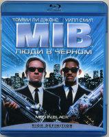 Люди в черном (Blu-ray)*