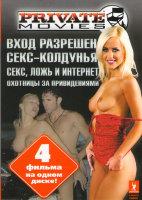Вход разрешён / Секс-колдунья / Секс, ложь и интернет / Охотницы за привидениями