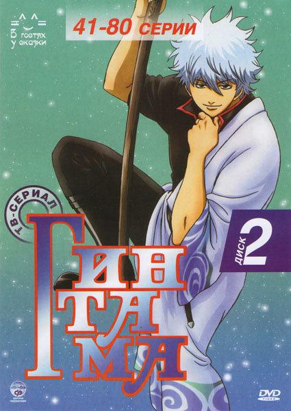 Гинтама Серебрянная душа 2 Диск (41-80 серии) на DVD