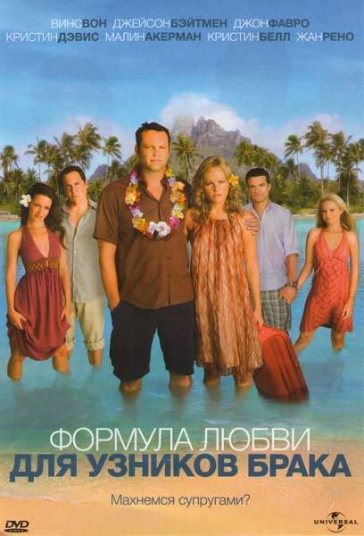 Формула любви для узников брака (Венок) на DVD