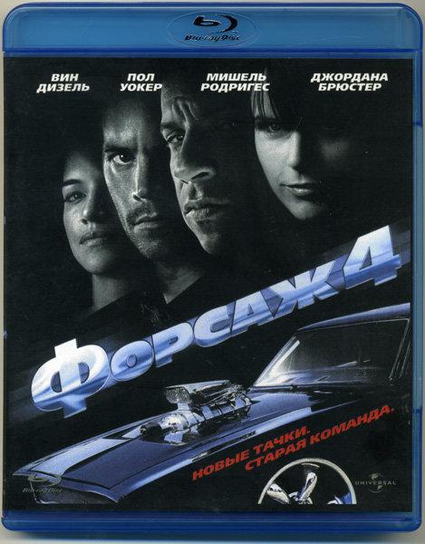 Форсаж 4 (Blu-ray)* на Blu-ray
