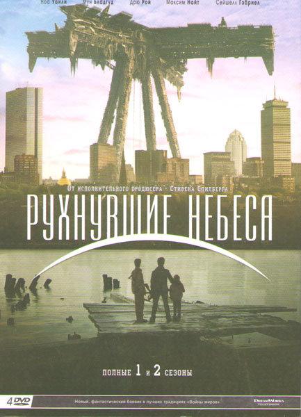 Рухнувшие небеса (Сошедшие с небес) 1,2 Сезоны (20 серий) (4 DVD) на DVD