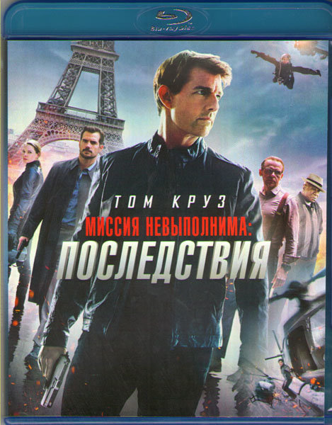 Миссия невыполнима Последствия (Blu-ray)* на Blu-ray