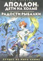 Аполлон Дети на холме (12 серий) / Радости рыбалки (12 серий) (2 DVD)