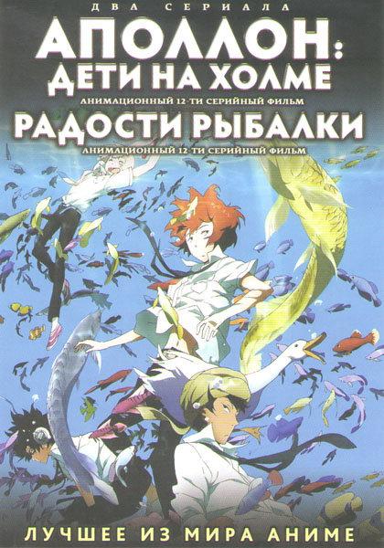 Аполлон Дети на холме (12 серий) / Радости рыбалки (12 серий) (2 DVD) на DVD