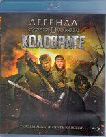 Легенда о Коловрате (Blu-ray)