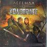 Легенда о Коловрате (Blu-ray)* на Blu-ray