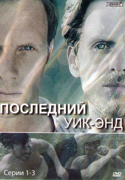 Последний уик энд (3 серии) на DVD