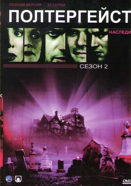 Полтергейст Наследие 2 сезон (22 серии) на DVD