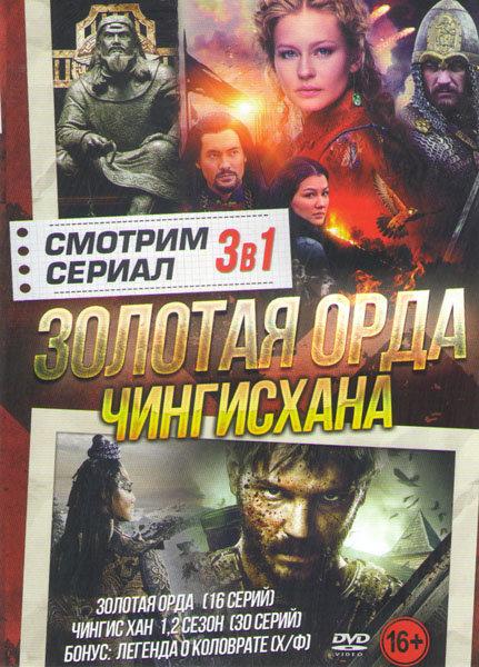 Золотая орда (16 серий) / Чингис Хан 1,2 Сезоны (30 серий) / Легенда о Коловрате