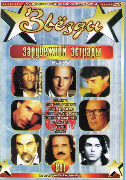 Звезды зарубежной экстрады ретро (Kenny G / Ennio Morricone / Michael Bolton / Vangelis / Mike Oldfield  / Yanni / Richard Clayderman / Space) на DVD