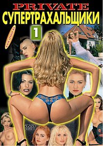 Супер трахальщики PRIVATE - 1 на DVD