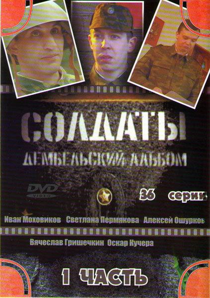 Солдаты Дембельский альбом (36 серий) на DVD