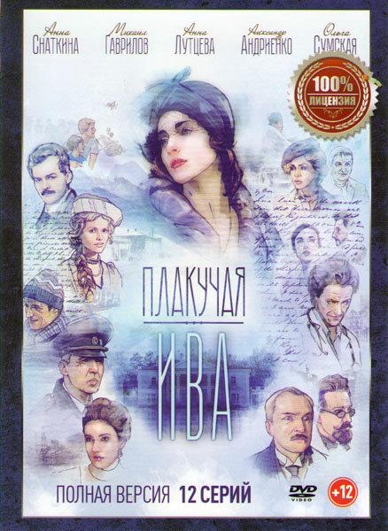 Плакучая Ива (12 серий) на DVD