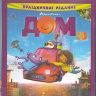 Дом 3D+2D (Blu-ray 50GB) на Blu-ray