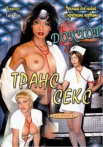 ДОКТОР ТРАНССЕКС на DVD