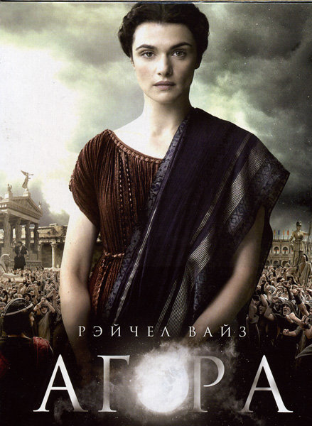 Агора  на DVD