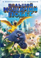 Большой кошачий побег (Blu-ray)