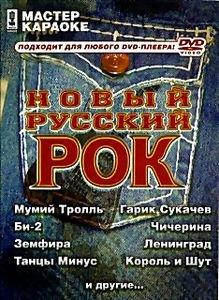 Русский рок - 3 dvd на DVD