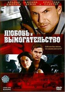 Любовь и вымогательство  на DVD