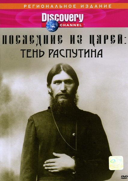 Discovery  Последние из царей  Тень Распутина  на DVD
