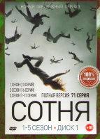 Сотня 5 Сезонов (71 серия) (2 DVD)