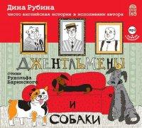 Джентльмены и собаки Чисто английская история в исполнении автора + книжка с картинками (Аудиокнига MP3)