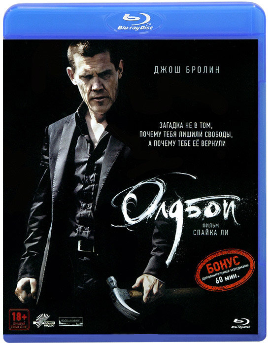 Олдбой (Blu-ray)* на Blu-ray