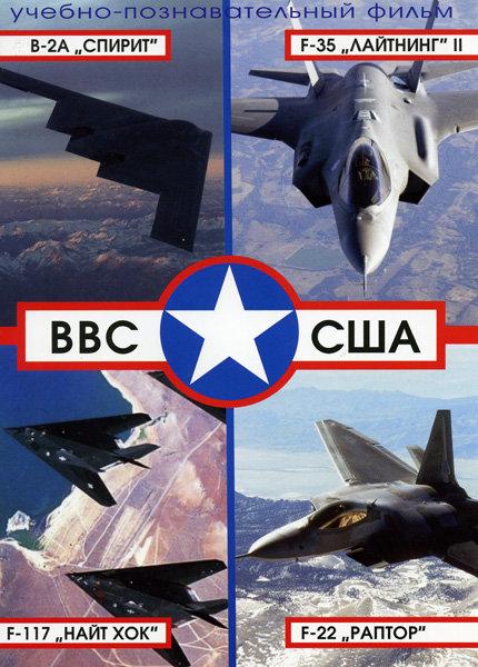 """ВВС США  B-2А """"Спирит"""", F-35 """"Лайтнинг II"""", F-117, F-22 """"Раптор"""" на DVD"""