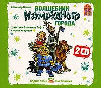 Волшебник Изумрудного города (Аудиокнига 2 CD)