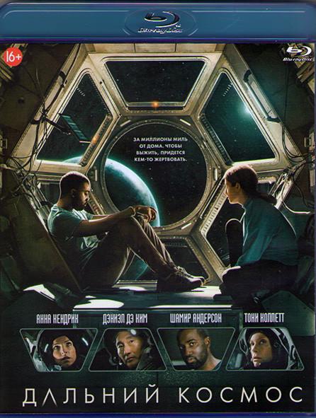 Дальний космос (Blu-ray)* на Blu-ray