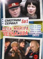 Дела майора Черкасова (Мосгаз (8 серий) / Палач (10 серий) / Паук (Госзнак) (8 серий)  / Шакал (8 серий) / Операция Сатана (8 серий))