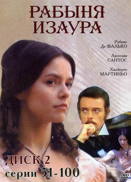 Рабыня Изаура 2 Часть (51-100 серии) на DVD