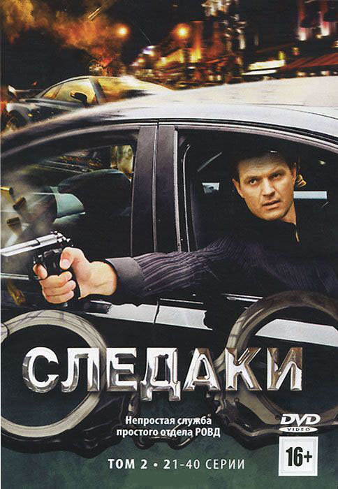 Следаки (21-40 серии) на DVD