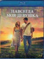 Навсегда моя девушка (Blu-ray)