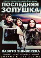 Последняя золушка (11 серий) (2 DVD)