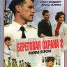 Береговая охрана 2 (Корсар) (30 серий) на DVD