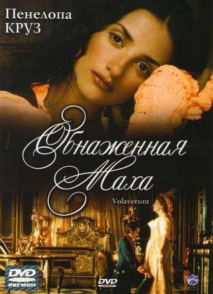 Обнаженная Маха  на DVD