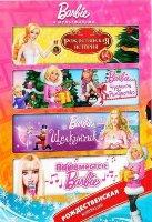 Barbie Рождественская коллекция (Пой вместе с Barbie / Барби и Щелкунчик / Barbie Чудесное Рождество / Barbie Рождественская история) (4 DVD)