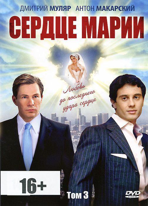 Сердце Марии 3 Том (41-60 серии) на DVD