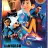 Камуфляж и шпионаж на DVD