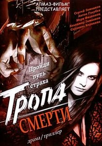 ТРОПА СМЕРТИ  на DVD