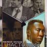 Настоящий детектив 1,2,3 Сезоны (24 серии) на DVD