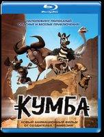 Кумба (Король сафари) 3D+2D (Blu-ray 50GB)