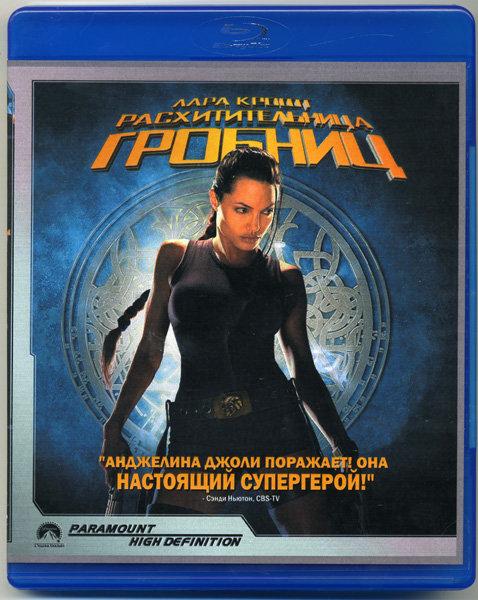 Лара Крофт Расхитительница гробниц (Blu-ray)* на Blu-ray