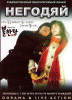Негодяй (16 серий) (4 DVD)