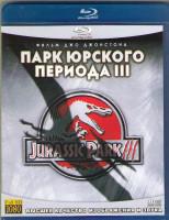 Парк юрского периода 3 (Blu-ray)